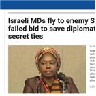 이스라엘,수단,외교관,코로나19,의료진,위원장