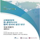 중앙아시아,한국,협상,추진