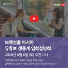 아시아,학생,교육,입학설명회,온라인