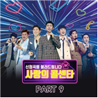 사랑,콜센타,임영웅,정동원,영탁,무대,장민호