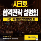 공인중개사,설명회,에듀윌