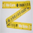 파면,투표,대만,청년,시장,가오슝,북부