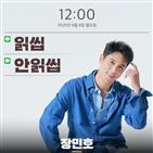 장민호,영탁,발매,신곡,8일