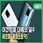 홍미노트9S,스마트폰,성능,적용,사진,국내,화면,카메라,플래그십,갤럭시
