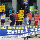 토지소유주,연희공원,서구청,인천시,간담회,인근