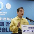 집합금지,서울시,유흥시설,클럽