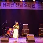뮤지션,선발,전라북도,심사,오디션,레드콘