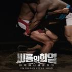 씨름,일본,희열,선수,켄타,하야시