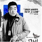 조남국,감독,손현주,사건,모범형사,이야기,진실