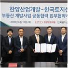 한국토지신탁,한양산업개발