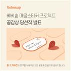 문구,베베숲,물티슈,캠페인,아기,마음,대한민국