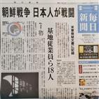 일본,미군,당시,전투,민간인,한반도