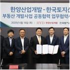 한양산업개발,한국토지신탁,물류센터
