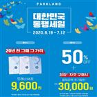 파크랜드,동행세일,대한민국