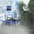 도심항공교통,참여,코리아,정부,기술,두산모빌리티이노베이션,개발,한화시스템
