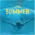여름,윤종신,시티팝,노래,월간