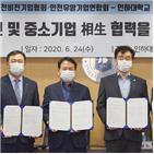 인하대,중소기업,인천,지역,정보통신기술,에너지