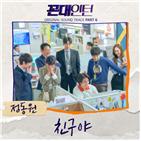 정동원,꼰대인턴,친구,MBC,장민호