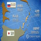러시아,일본,항의,영토,조사