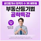 특강,교수,에듀윌