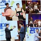 꼰대인턴,박해진,팬미팅,방구석,드라마,배우,김응수