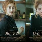 마리,퀴리,김소향,옥주현,실험,메인