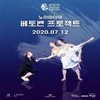 베토벤,프로젝트,메가박스,발레,상영,탄생