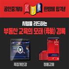 공인중개사,경록,교재