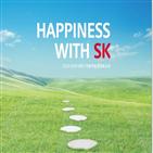 SK,창출,혁신,이해관계자,기반,경영