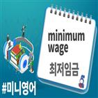 최저임금,노동자,뉴스래빗,협의,의견