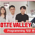 채용,직무,인재,영상,롯데,공개