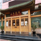 베이징,옥류관,북한식당,식당,한국인,영업