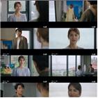 이상,인아,김정화,감정,이별