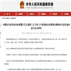 중국,성명