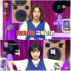 김희철,오렌지족,코로나19,이십,힛트쏭