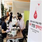 헌혈,SK,릴레이,SK그룹,참여