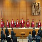 독일,재판관,선출