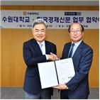 수원대,한국경제신문,협력,지원,사진,유근석