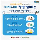 베베숲,아이,캠페인,서울,핸드워시