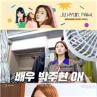 박주현,모습,유튜브