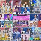 현역7,사랑,점수,무대,신청자,콜센타,신청곡,획득,찬스,대결