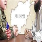 테러,공격,탈레반,아프가니스탄,지난해,미국