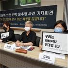 피해자,사건,고소인,서울시,기자회견,박원순,대해,고소