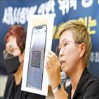 서울시,피해자,기자회견,시장,피해,사건