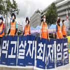 최저임금,내년도,이날,전원회의,사용자위원,민주노총