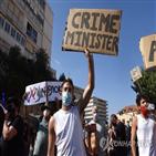 코로나19,이스라엘,총리,네타냐후,시위,시위대,정책,부패