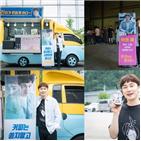 악의,서현우,배우,커피차