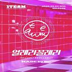 1TEAM,컴백,티저,디지털