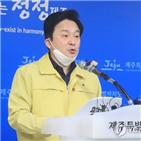 제주,방문,접촉,광진구,확진,서울,관리