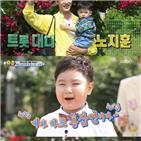 트롯,소년단,박현빈,아들